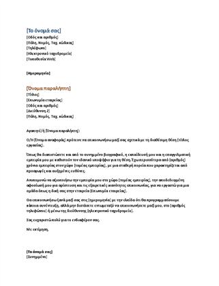 Λειτουργική συνοδευτική επιστολή για βιογραφικό (ταιριάζει με το λειτουργικό βιογραφικό)