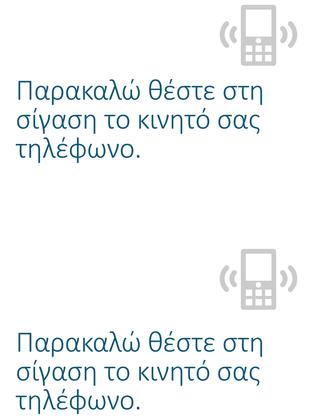 Αφίσα υπενθύμισης για κλείσιμο κινητού τηλεφώνου