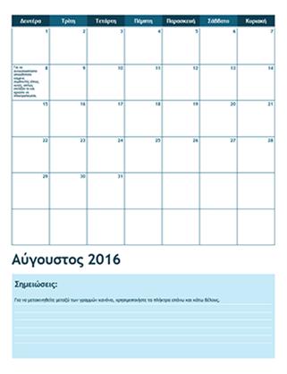 Ακαδημαϊκό ημερολόγιο ενός μήνα (έναρξη Δευτέρα)