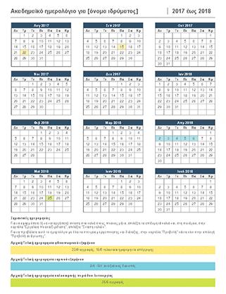 Ακαδημαϊκό ημερολόγιο 2017-2018