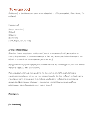 Βιογραφικό σημείωμα και συνοδευτική επιστολή (χρονολογικό)