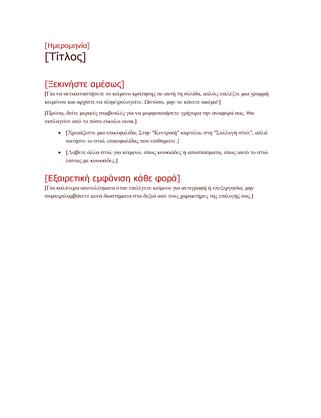 Διάρθρωση σχεδίου έργου με έντονη γραφή