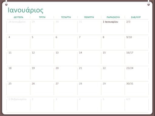 Ημερολόγιο 2017 (Δευτ-Κυρ, σχεδίαση με δύο κρίκους)