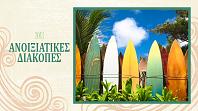 Ανοιξιάτικο άλμπουμ φωτογραφιών (σχεδίαση παραλίας, ευρείας οθόνης)