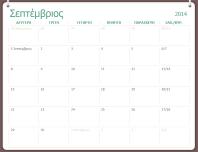 Ακαδημαϊκό ημερολόγιο 2014-2015 (Σεπτέμβριος-Αύγουστος)