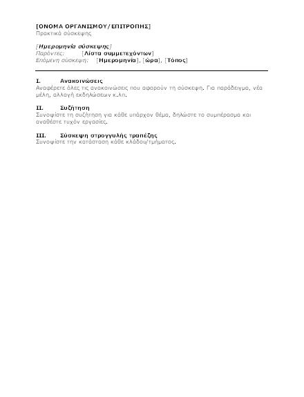 Πρακτικά σύσκεψης οργανισμού (σύντομη μορφή)