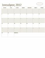 Μικρό επαγγελματικό ημερολόγιο (οποιουδήποτε έτους, Δευ-Κυρ)