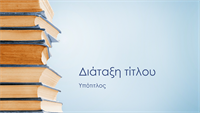 Παρουσίαση με μπλε στοίβα βιβλίων (ευρεία οθόνη)