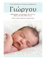 Ανακοίνωση γέννησης αγοριού