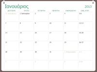 Ημερολόγιο 2013 - Σχεδίαση δύο δακτυλίων (Δευτ.-Κυρ.)