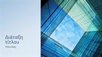 Παρουσίαση μάρκετινγκ - Γυάλινος κύβος (ευρείας οθόνης)