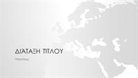 Σειρά παγκόσμιων χαρτών, παρουσίαση ευρωπαϊκής ηπείρου (ευρεία οθόνη)