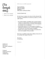 Συνοδευτική επιστολή για χρονολογικό βιογραφικό (απλό σχέδιο)