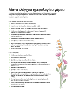 Λίστα ελέγχου γάμου (υδατογραφία)