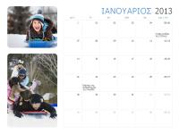 Φωτογραφικό ημερολόγιο 2013 (Δευ-Σάβ/Κυρ)
