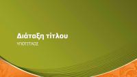 Σχέδιο νομισματικής μονάδας (ευρεία οθόνη)