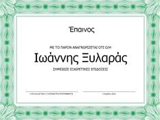 Έπαινος εκπαιδευτικών επιτευγμάτων (επίσημο πράσινο περίγραμμα)