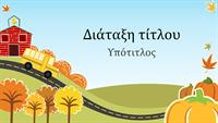 Παρουσίαση φθινοπωρινής διασκέδασης (ευρεία οθόνη)