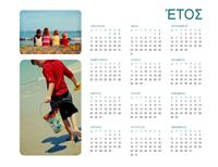 Οικογενειακό ημερολόγιο με φωτογραφίες (οποιοδήποτε έτος)