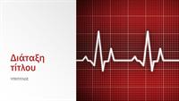 Παρουσίαση με ιατρική σχεδίαση (ευρεία οθόνη)