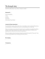 Συνοδευτική επιστολή