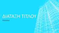 Παρουσίαση περιγράμματος επιφάνειας κτιρίου (ευρεία οθόνη)