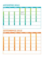 Ακαδημαϊκό ημερολόγιο (Δ-Σ)