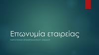 """Παρουσίαση επιχειρηματικού σχεδίου (σχεδίαση """"Ιόντα"""" σε πράσινο χρώμα, ευρεία οθόνη)"""