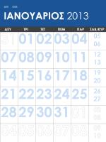 Πολύχρωμο ημερολόγιο 2013-2014 (Δ-Κυρ)