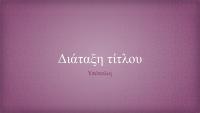 Παρουσίαση με σχεδίαση μπροκάρ υφάσματος με λουλούδια σε ροζ χρώμα (ευρεία οθόνη)