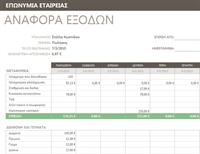 Αναφορά εξόδων