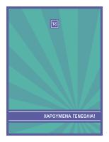 Κάρτα σημαντικών γενεθλίων, μπλε ακτίνες σε πράσινο φόντο