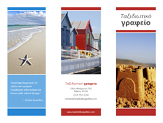 Τρίπτυχο ταξιδιωτικό φυλλάδιο (κόκκινο, χρυσό, μπλε)