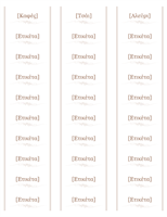 Ετικέτες βάζου (Σχεδίαση Σκεύους, 30 ανά σελίδα, συμβατές με Avery 5160)