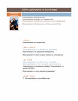 Βιογραφικό σημείωμα (σχέδιο με διαγραμμίσεις)