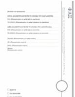 Συνοδευτική σελίδα φαξ (σχέδιο Oriel)