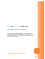 Έκθεση (σχέδιο Oriel)