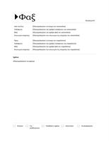 Συνοδευτική σελίδα φαξ (απλό σχέδιο)