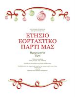 Πρόσκληση σε πάρτυ διακοπών με κόκκινα και πράσινα στολίδια (Επίσημο σχέδιο)