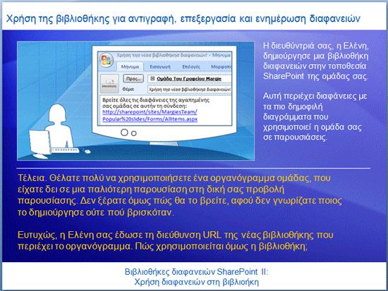 Εκπαιδευτική παρουσίαση: Excel 2007—Βιβλιοθήκες διαφανειών SharePoint II: Χρήση διαφανειών στη βιβλιοθήκη διαφανειών