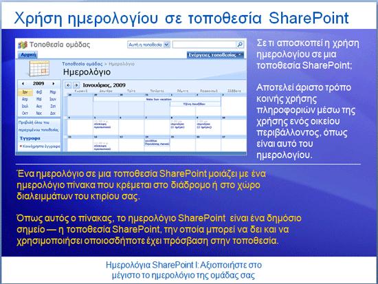 Εκπαιδευτική παρουσίαση: Ημερολόγια SharePoint I: Αξιοποιήστε στο μέγιστο το ημερολόγιο της ομάδας σας