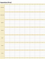 Διαρκές ημερολόγιο (σε οριζόντια διάταξη)