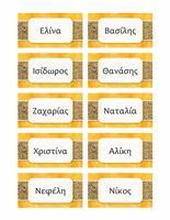 """Κάρτες με όνομα και τοποθεσία (σχεδίαση """"ήλιος και άμμος"""", 10/σελ)"""