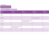 Λίστα εβδομαδιαίων εργασιών