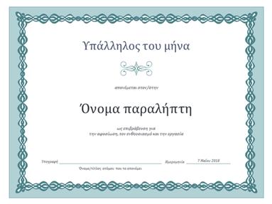 Πιστοποιητικό για υπάλληλο του μήνα (σχέδιο με μπλε αλυσίδα)