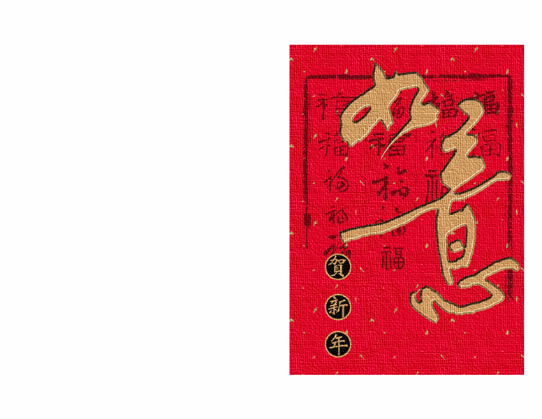 Chinese New Year card (half-fold)