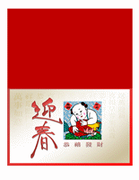 Happy New Year card (Chinese, half-fold)