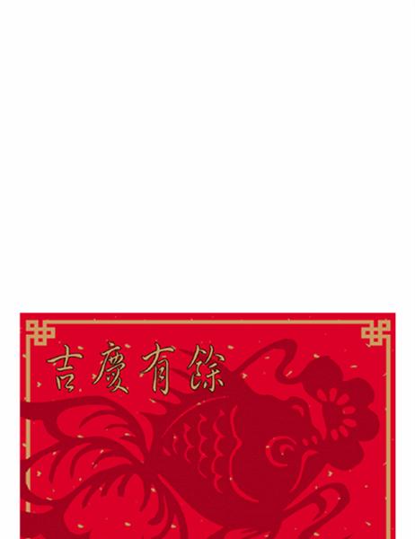 Tarjeta china de Año Nuevo (Suerte infinita)