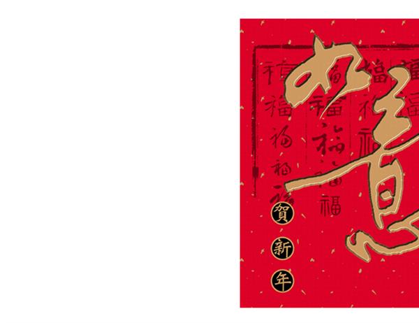 Tarjeta china de Año Nuevo (Feliz Año Nuevo)