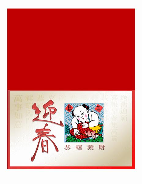Tarjeta de Año Nuevo (china, medio doblez)